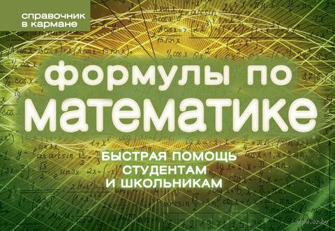 Формулы по математике. Сергей Шумихин