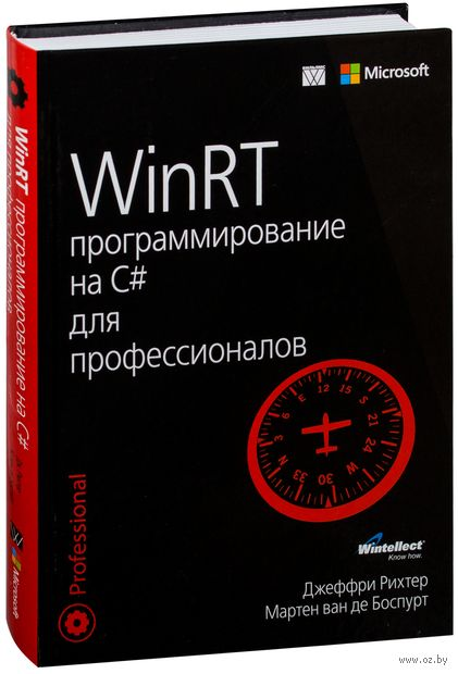 WinRT. Программирование на C# для профессионалов. Джеффри Рихтер, Мартен  ван де Боспурт