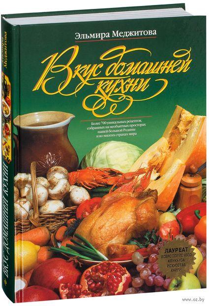 Вкус домашней кухни. Эльмира Меджитова