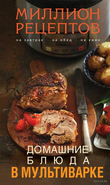 Домашние блюда в мультиварке. В. Кугаевский, В. Чемякин