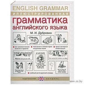 Иллюстрированная грамматика английского языка — фото, картинка