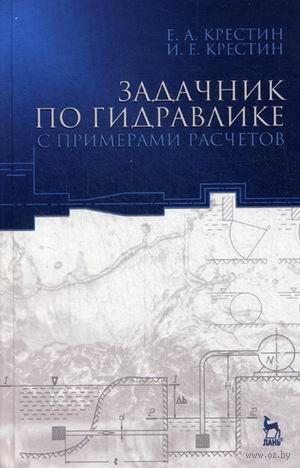 Задачник по гидравлике с примерами расчетов. Е. Крестин, И. Крестин