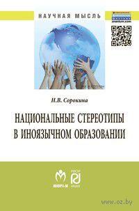 Национальные стереотипы в иноязычном образовании. Н. Сорокина