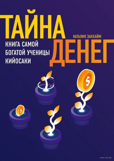 Тайна денег. Книга самой богатой ученицы Кийосаки. Наташа Закхайм