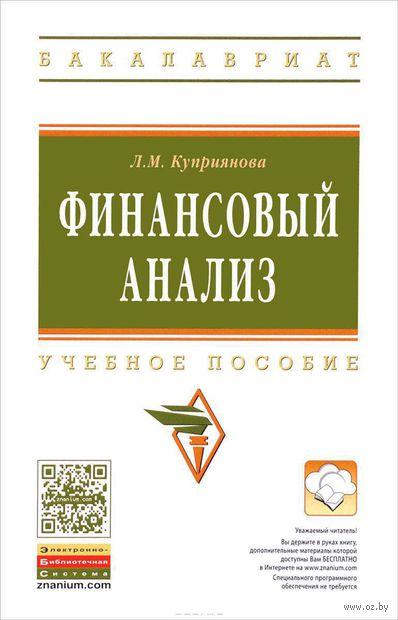Финансовый анализ. Людмила Куприянова