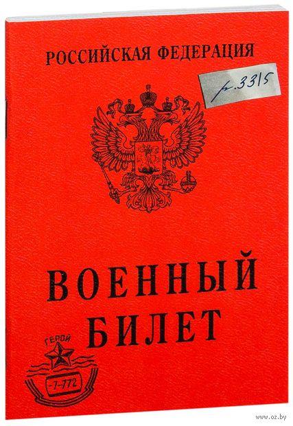 """Записная книжка в клетку """"Военный билет"""" (А6)"""