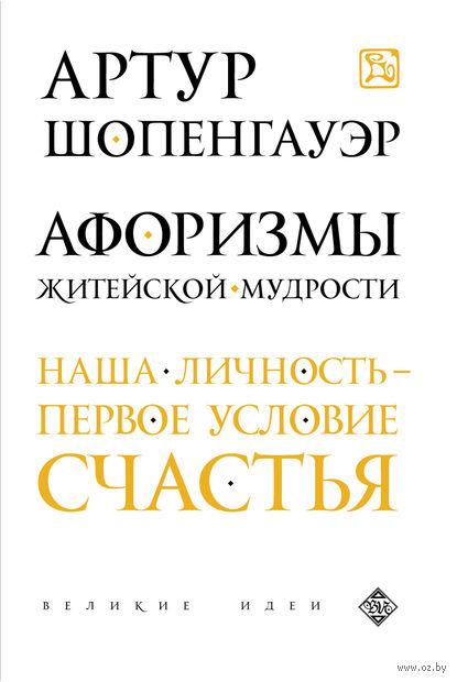 Афоризмы житейской мудрости (м). Артур Шопенгауэр