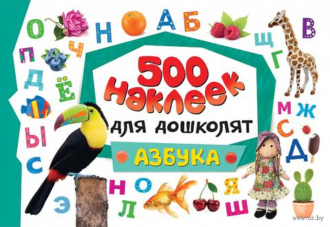 500 наклеек для дошколят. Азбука