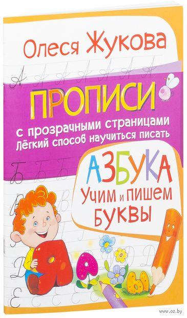 Азбука. Учим и пишем буквы. Олеся Жукова