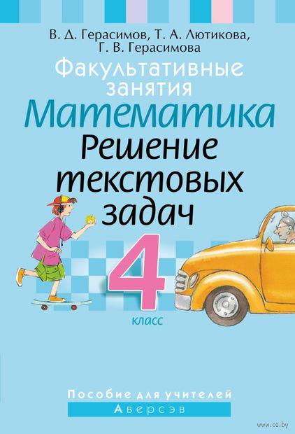 Факультативные занятия. Математика. 4 класс. Решение текстовых задач. Пособие для учителей. В. Герасимов, Г. Герасимова, Т. Лютикова