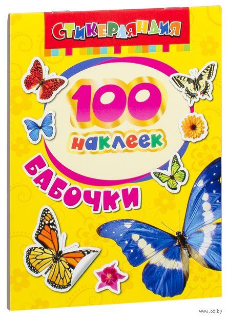 100 наклеек. Бабочки — фото, картинка