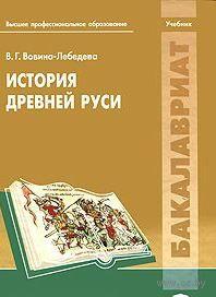 История Древней Руси. Варвара Вовина-Лебедева
