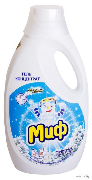 """Жидкий стиральный порошок """"Морозная Свежесть"""" (1,56 л)"""
