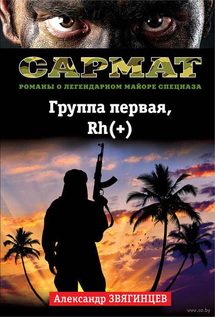 Группа первая, Rh(+) (м). Александр Звягинцев