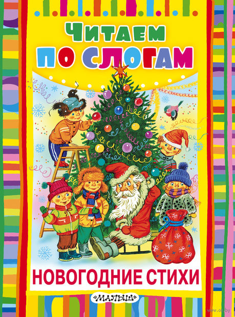 Новогодние стихи. Самуил Маршак, Агния Барто, Корней Чуковский