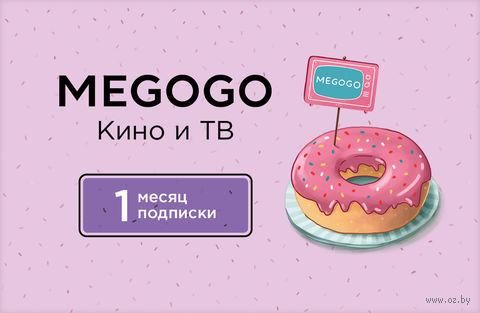 Цифровой ключ активации сервиса Megogo - Кино и TV (1 месяц)