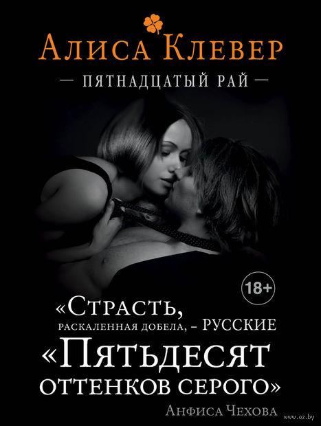 Пятнадцатый рай (м). Алиса Клевер