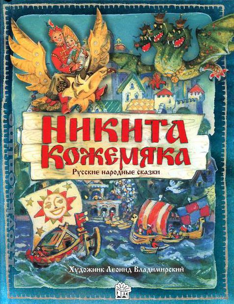 Никита Кожемяка. Русские народные сказки — фото, картинка