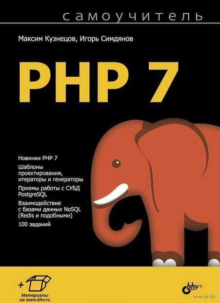 Самоучитель PHP 7 — фото, картинка