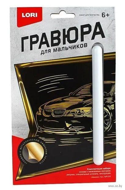 """Гравюра """"Машина"""" (голографическая) — фото, картинка"""