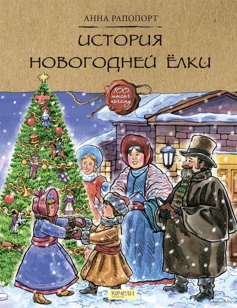 История Новогодней елки — фото, картинка