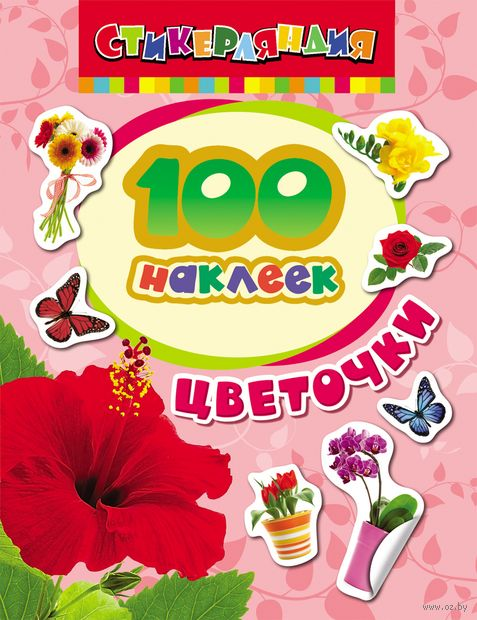100 наклеек. Цветочки — фото, картинка