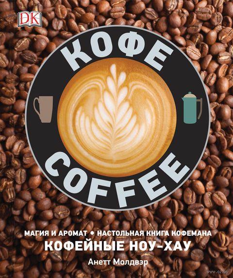 Кофе — фото, картинка