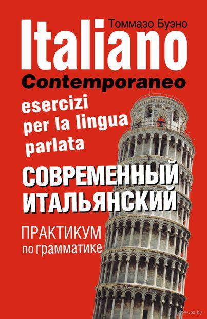 Современный итальянский. Практикум по грамматике. Томмазо Буэно
