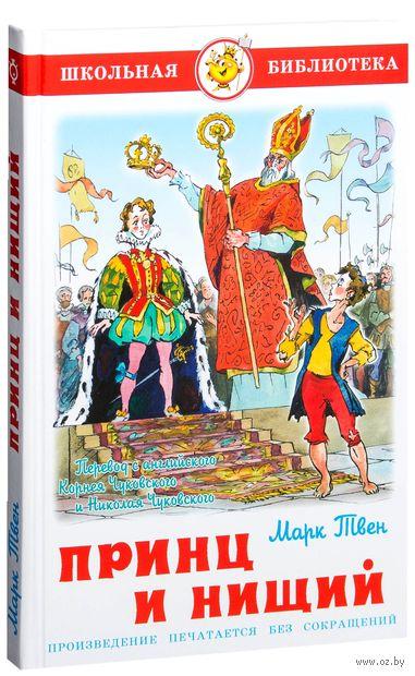 Принц и нищий — фото, картинка