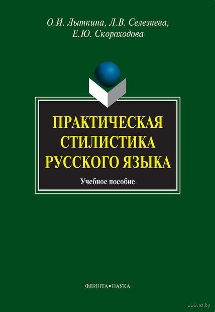 Практическая стилистика русского языка
