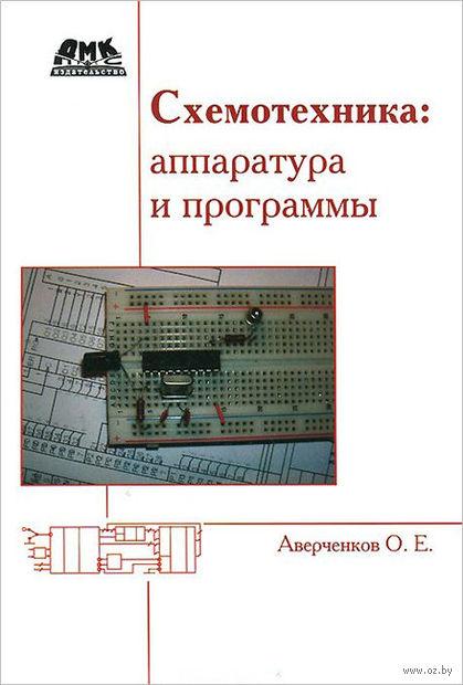Схемотехника. Аппаратура и программы. О. Аверченков