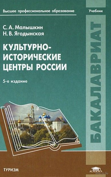Культурно-исторические центры России. Н. Ягодынская, С. Малышкин