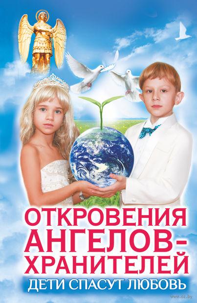 Откровения ангелов-хранителей. Дети спасут любовь!. Любовь Панова, Варвара Ткаченко