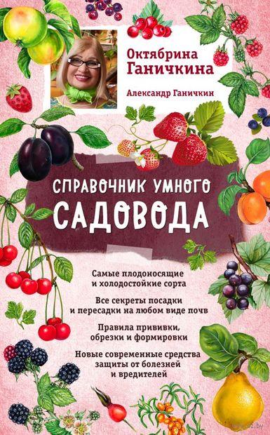 Справочник умного садовода. Октябрина Ганичкина, Александр Ганичкин