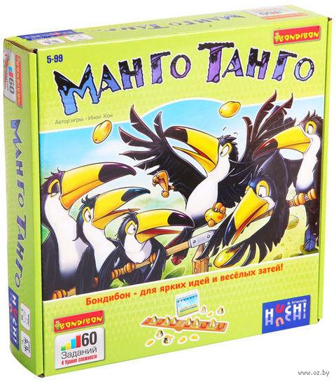 Манго Танго