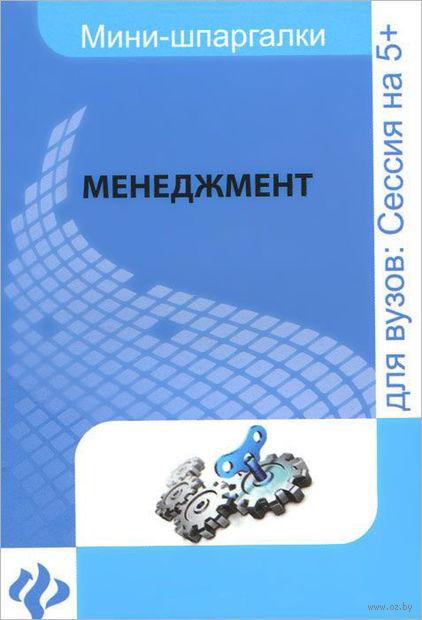 Менеджмент. Шпаргалка. Андрей Руденко, Анна Латышева, Дмитрий Кудрявцев