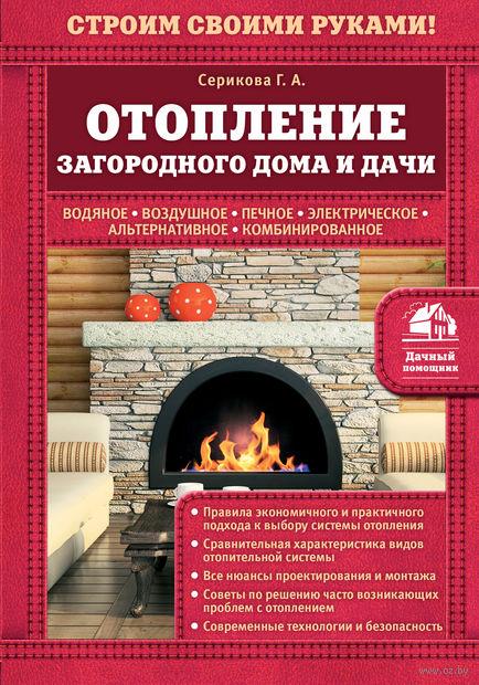 Отопление загородного дома и дачи. Галина Серикова