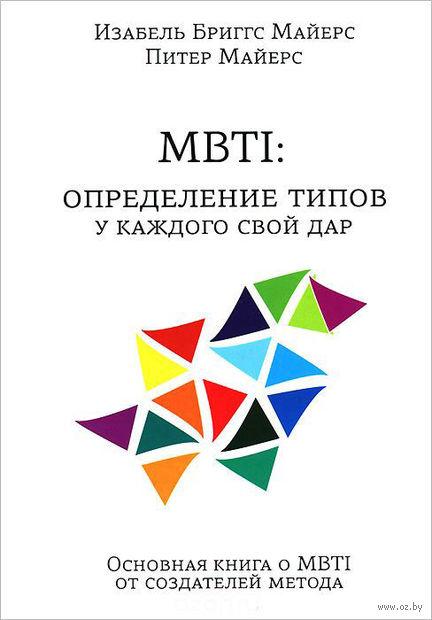 MBTI. Определение типов. У каждого свой дар (м). Изабель Майерc, Питер Майерс