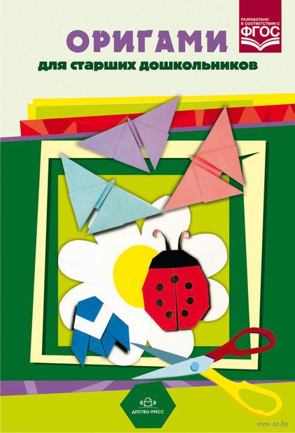 Оригами для старших дошкольников — фото, картинка