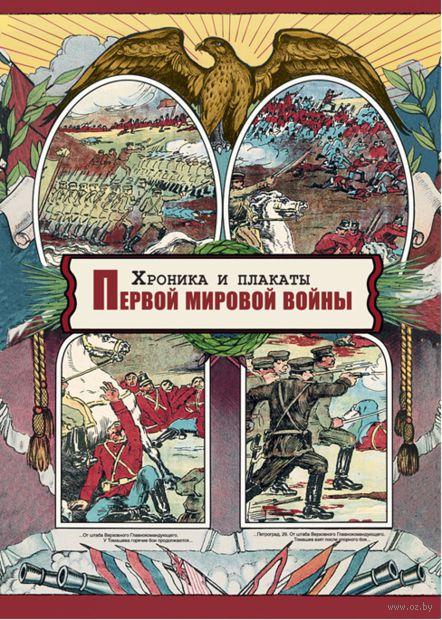 Хроника и плакаты Первой мировой войны