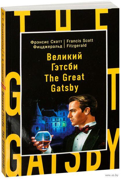 The Great Gatsby (м). Фрэнсис Скотт Фицджеральд