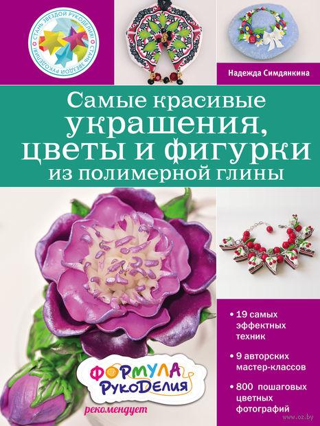 Самые красивые украшения, цветы и фигурки из полимерной глины — фото, картинка