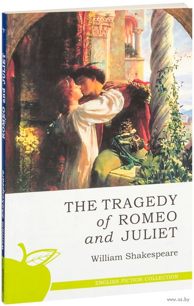 The Tragedy of Romeo and Juliet. Уильям Шекспир