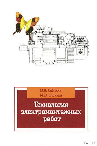 Технология электромонтажных работ. Юрий Сибикин, Михаил Сибикин