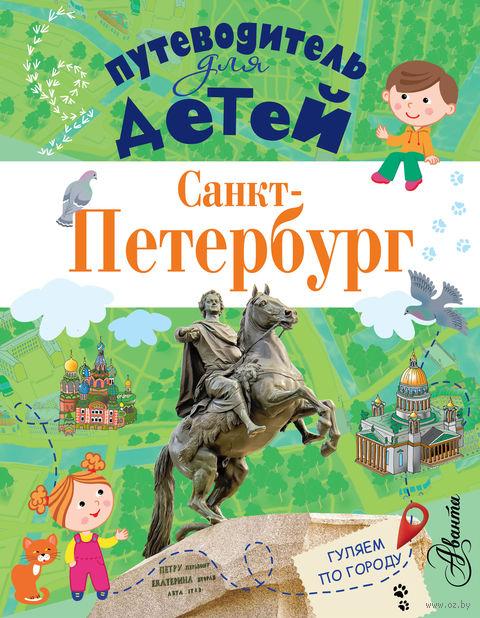 Путеводитель для детей. Санкт-Петербург. Т. Кравченко
