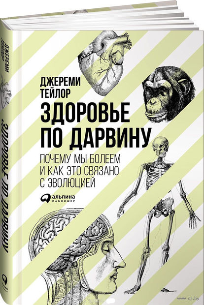 Здоровье по Дарвину. Почему мы болеем и как это связано с эволюцией. Джереми Тейлор