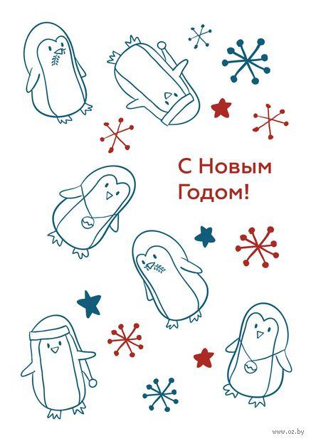 """Открытка """"Пингвинята"""""""