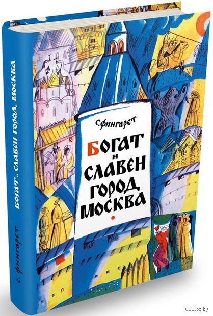 Богат и славен город Москва — фото, картинка