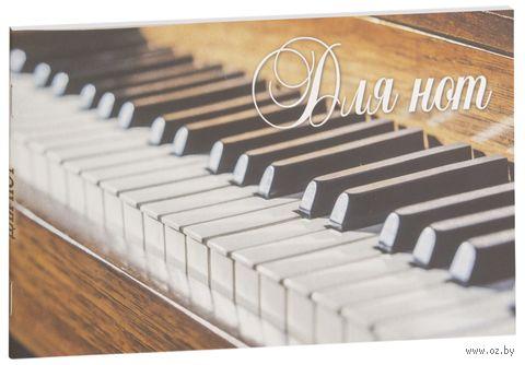 "Тетрадь для нот ""Пианино"" — фото, картинка"