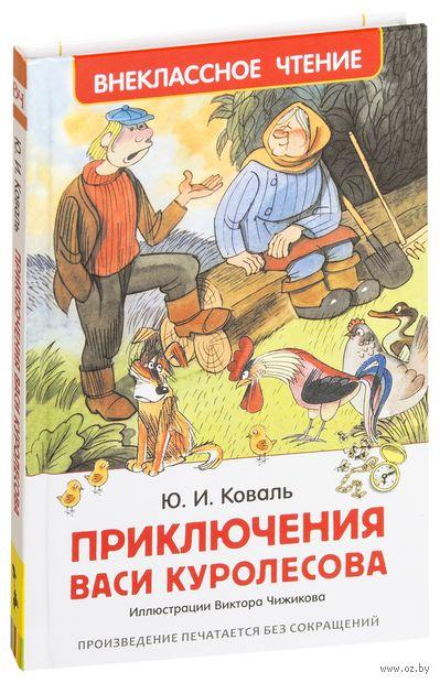 Приключения Васи Куролесова — фото, картинка